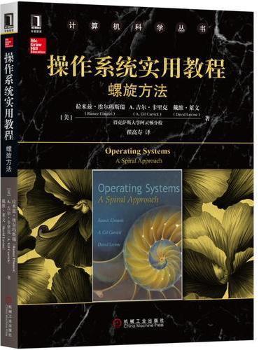 操作系统实用教程:螺旋方法