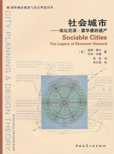 社会城市——埃比尼泽·霍华德的遗产