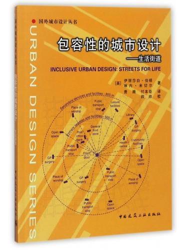 包容性的城市设计——生活街道