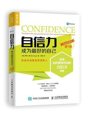 自信力 成为最好的自己 第3版