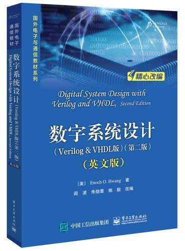 数字系统设计(Verilog & VHDL版)(第二版)(英文版)