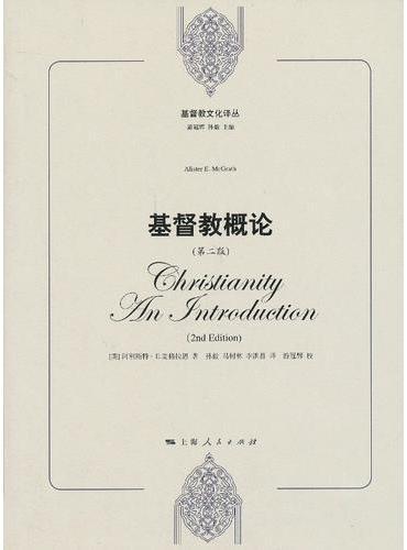 基督教概论(第二版)(基督教文化译丛)