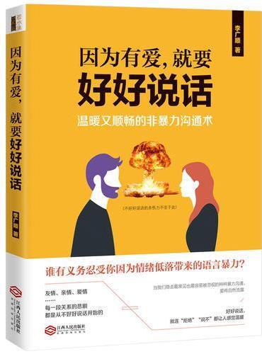 因为有爱,就要好好说话:温暖又顺畅的非暴力沟通术