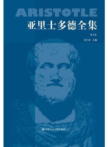 亚里士多德全集第九卷(典藏本)
