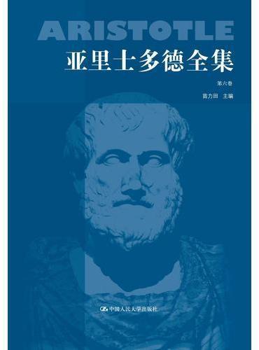 亚里士多德全集第六卷(典藏本)