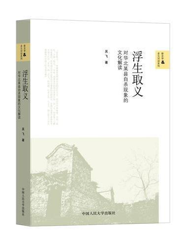 浮生取义——对华北某县自杀现象的文化解读(新史学&多元对话系列;北京市社会科学理论著作出版基金资助)