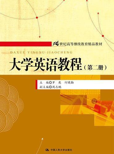 大学英语教程(第二册)