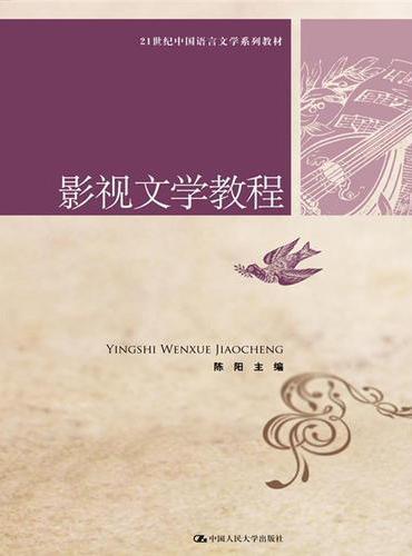 影视文学教程(21世纪中国语言文学系列教材)