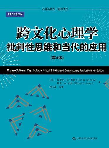 跨文化心理学:批判性思维和当代的应用(第4版)(心理学译丛·教材系列)