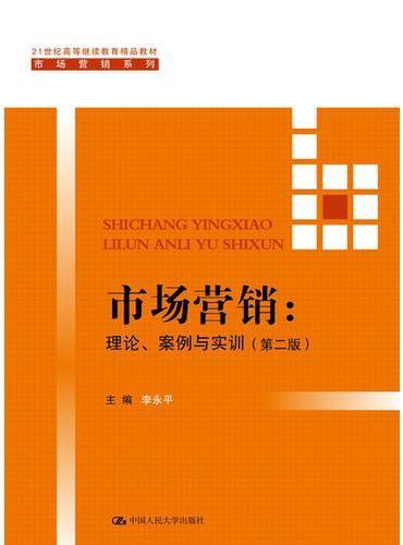 市场营销:理论、案例与实训(第二版)(21世纪高等继续教育精品教材·市场营销系列)