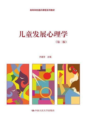 儿童发展心理学(第二版)(高等学校通识课程系列教材)