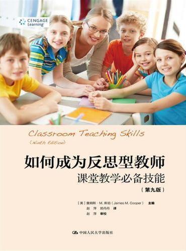 如何成为反思型教师:课堂教学必备技能(第九版)(教育新视野)