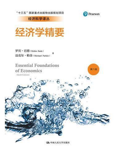 经济学精要(第六版)(经济科学译丛)