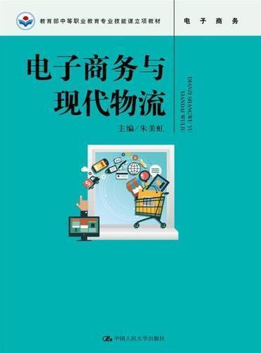 电子商务与现代物流(教育部中等职业教育专业技能课立项教材)