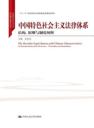 """中国特色社会主义法律体系——结构、原则与制度阐释(中国特色社会主义法学理论体系丛书;""""十三五""""国家重点出版物出版规划项目)"""
