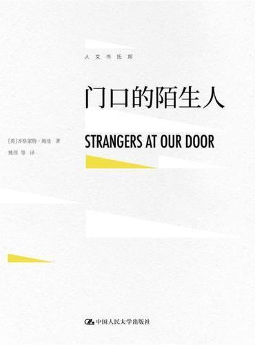 门口的陌生人