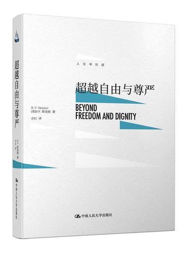 超越自由与尊严