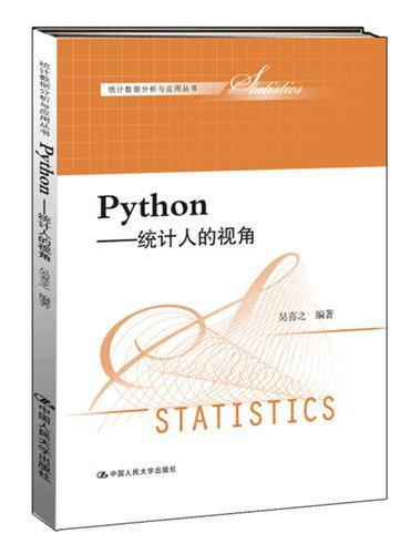 Python——统计人的视角(统计数据分析与应用丛书)