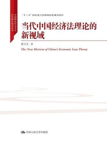 """当代中国经济法理论的新视域(中国特色社会主义法学理论体系丛书;""""十三五""""国家重点出版物出版规划项目)"""