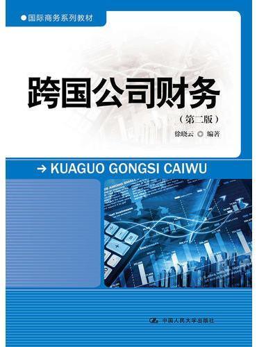 跨国公司财务(第二版)(国际商务系列教材)