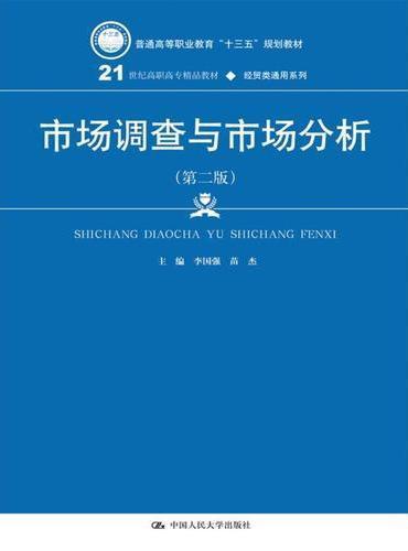市场调查与市场分析(第二版)(21世纪高职高专精品教材·经贸类通用系列)
