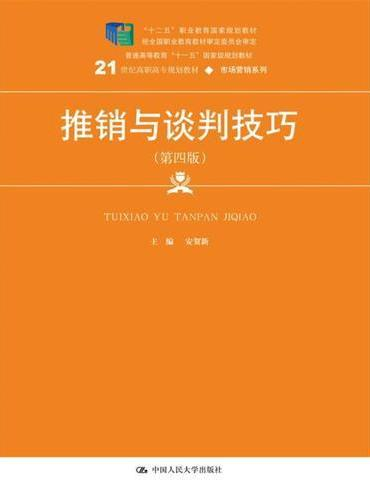 推销与谈判技巧(第四版)(21世纪高职高专规划教材·市场营销系列)