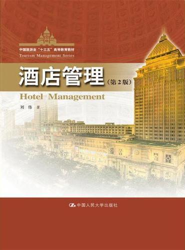 """酒店管理(第2版)(中国旅游业""""十三五""""高等教育教材)"""