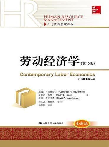 劳动经济学(第10版)(人力资源管理译丛)