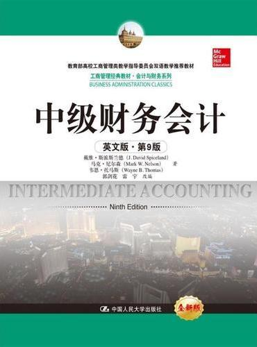 中级财务会计(英文版·第9版)(工商管理经典教材·会计与财务系列)