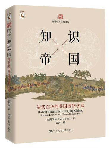 知识帝国:清代在华的英国博物学家(海外中国研究文库)