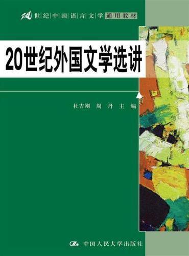 20世纪外国文学选讲(21世纪中国语言文学通用教材)
