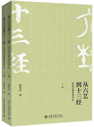 从六艺到十三经──以经目演变为中心(上下册)