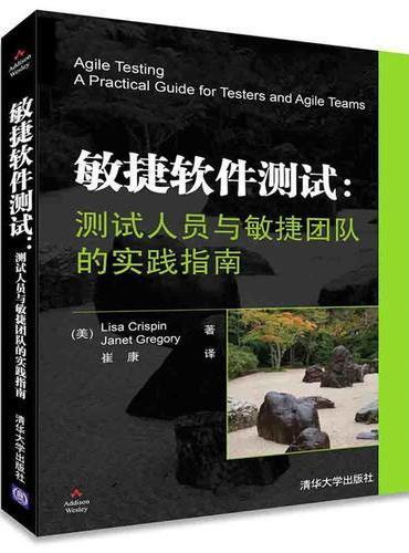 敏捷软件测试:测试人员与敏捷团队的实践指南