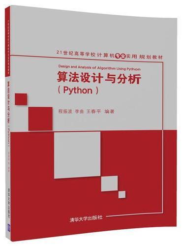 算法设计与分析(Python)