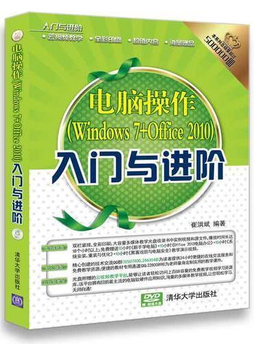 电脑操作(Windows 7+Office 2010)入门与进阶