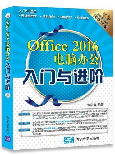 Office 2016电脑办公入门与进阶