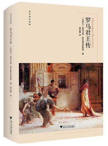 罗马君王传 西方传记文学经典