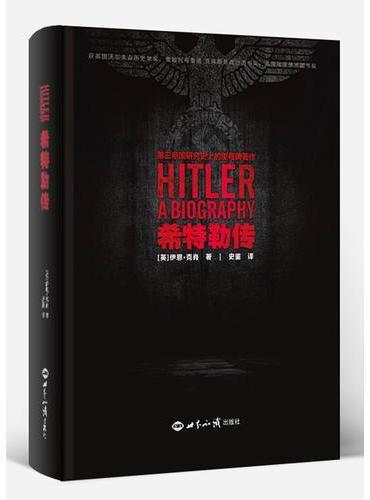 希特勒传(精装版)