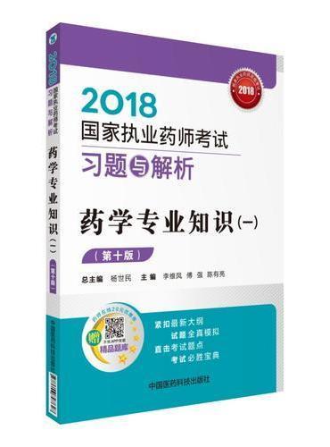 执业药师考试用书2018西药教材 国家执业药师考试 习题与解析 药学专业知识(一)(第十版)