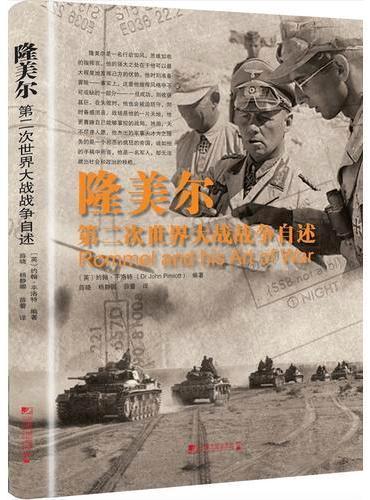 隆美尔:第二次世界大战战争自述