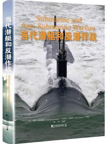 当代潜艇和反潜作战