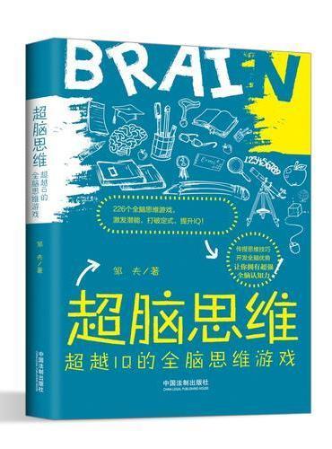 超脑思维:超越IQ的全脑思维游戏