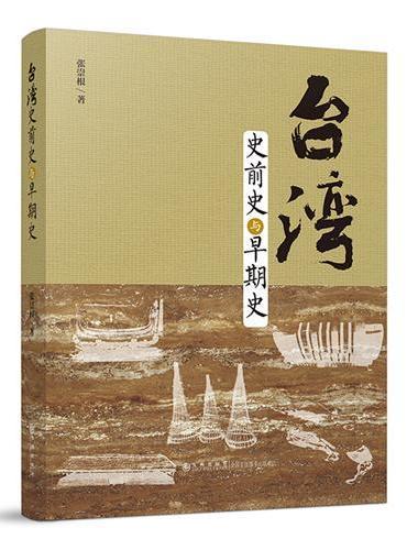 台湾史前史与早期史