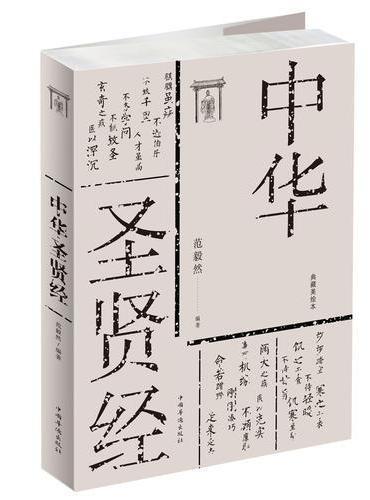 中华圣贤经