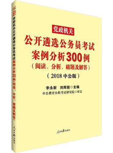 中公2018党政机关公开遴选公务员考试案例分析300例阅读、分析、破题及解答