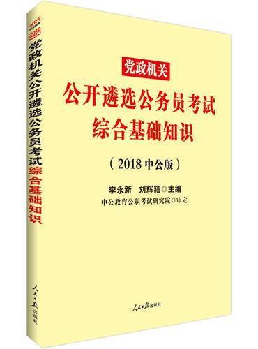 中公2018党政机关公开遴选公务员考试综合基础知识