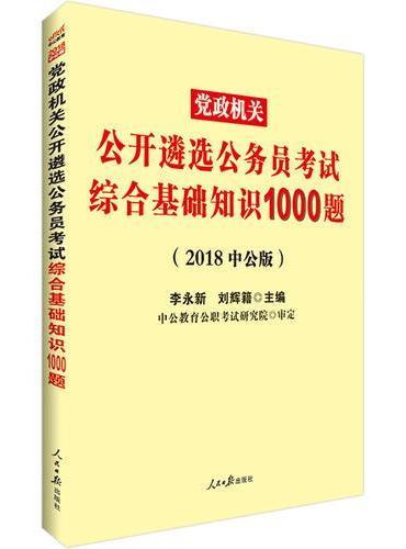 中公2018党政机关公开遴选公务员考试综合基础知识1000题