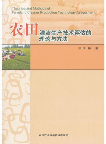 农田清洁生产技术评估的理论与方法