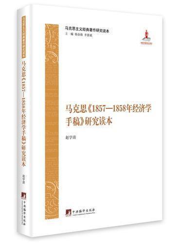 马克思《1857—1858年经济学手稿》研究读本