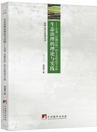 """生态治理的理论与实践——甘肃""""民勤经验""""的生态政治学分析"""